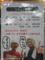 中華ソバ 伊吹【六拾】-6