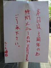 ラーメン燈郎【五】-2