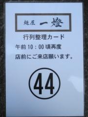 ラーメン燈郎【五】-7
