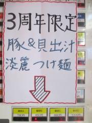 ラーメン燈郎【五】-14