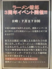 ラーメン燈郎【五】-15