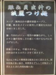 ラーメン燈郎【五】-16