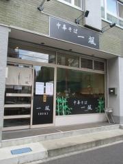 【新店】中華そば 一颯-1