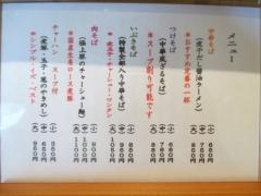 【新店】中華そば 一颯-3