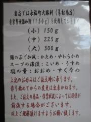 【新店】中華そば 一颯-4