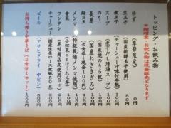 【新店】中華そば 一颯-5