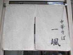 【新店】中華そば 一颯-13