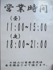【新店】中華そば 一颯-15