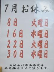 【新店】中華そば 一颯-14