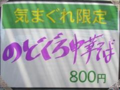 【新店】中華そば 四つ葉-5