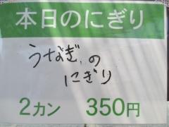 【新店】中華そば 四つ葉-6