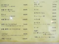 【新店】中華そば 四つ葉-7