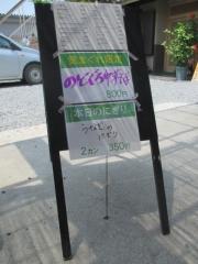 中華そば 四つ葉【弐】-3