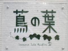 蔦の葉【弐】-16