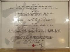 Japanese soba noodles 蔦【五】-9