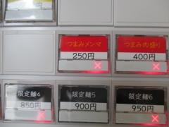 蔦の葉【参】-4