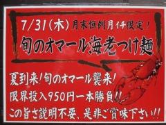 麺屋 翔【六】-3