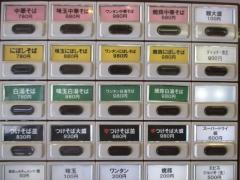 おおぜき中華そば店【壱拾】-2