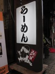 らーめん 二代目 MONGOi-10