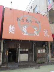 麺屋 元就-1
