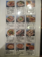 麺屋 元就-2