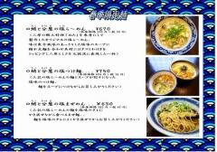 麺屋 元就-8