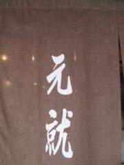 麺屋 元就-9