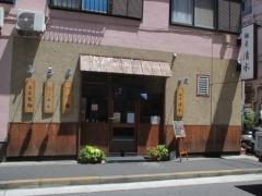 麺屋 清水【六】-1