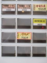麺屋 清水【六】-3