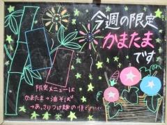 麺屋 清水【六】-8