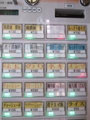 濃麺 海月-2