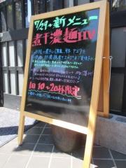 濃麺 海月-8