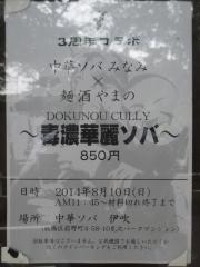 中華ソバ 伊吹【六弐】-11