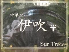 中華ソバ 伊吹【六弐】-12