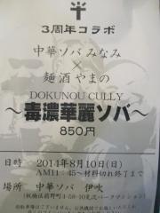 中華ソバ みなみ【壱壱】-2