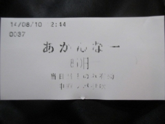 中華ソバ みなみ【壱壱】-10