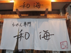 らーめん専門 和海【壱壱】-11