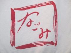 らーめん専門 和海【壱壱】-12