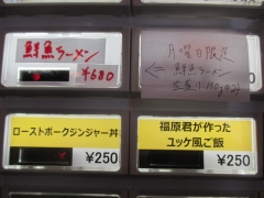 麺屋 一燈【壱九】-4