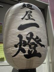 麺屋 一燈【壱九】-10