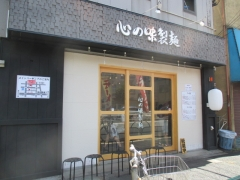 【新店】心の味製麺-1