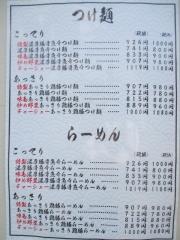 【新店】心の味製麺-3