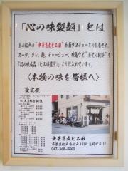 【新店】心の味製麺-12