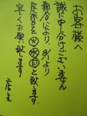 らあめん 龍王-3
