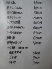 らあめん 龍王-4