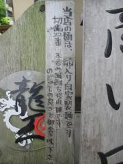 らあめん 龍王-9