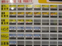 中華そば こびき【弐】-12