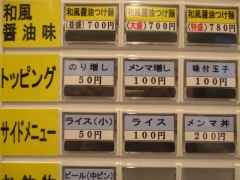 中華そば こびき【弐】-13