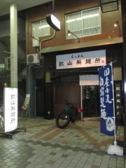 【新店】らぁめん 欽山製麺所-1
