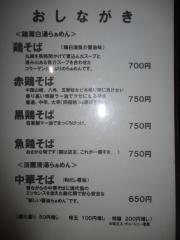 【新店】らぁめん 欽山製麺所-3